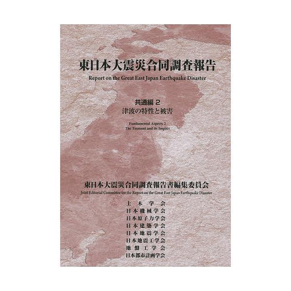 東日本大震災合同調査報告 共通編2/東日本大震災合同調査報告書編集委員会