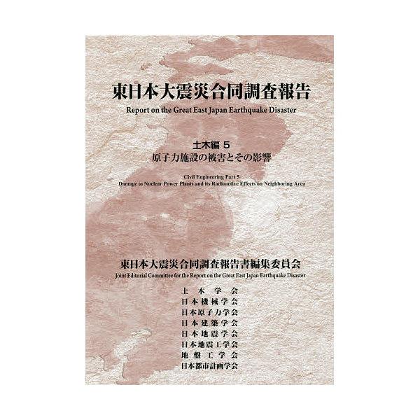 東日本大震災合同調査報告 土木編5/東日本大震災合同調査報告書編集委員会