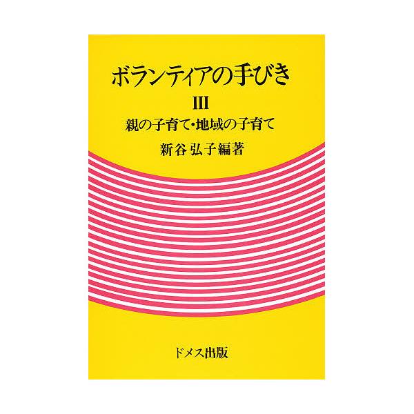ボランティアの手びき 3/新谷弘子