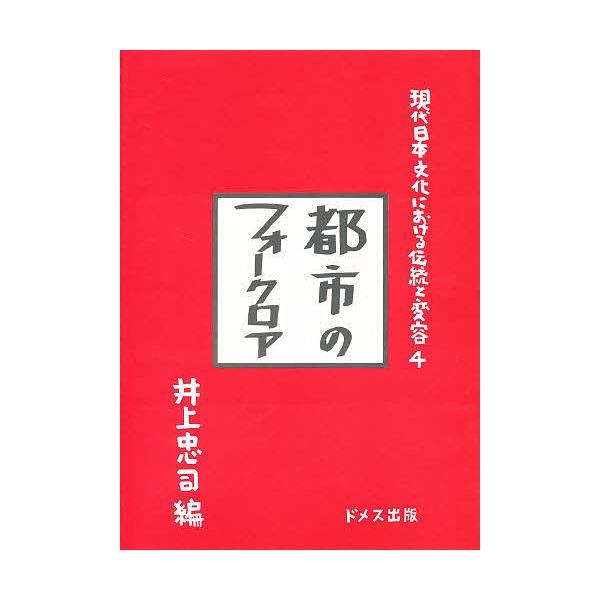 現代日本文化における伝統と変容 4/井上忠司