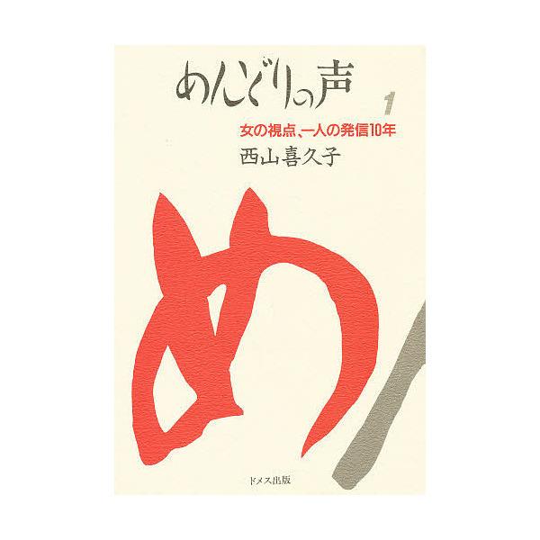 めんどりの声 1/西山喜久子