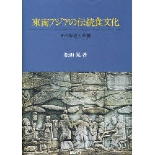 東南アジアの伝統食文化 その形成と系譜/松山晃