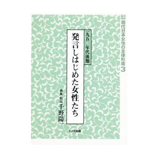 資料集成現代日本女性の主体形成 3/千野陽一
