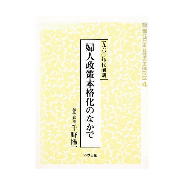資料集成現代日本女性の主体形成 4/千野陽一