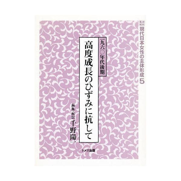 資料集成現代日本女性の主体形成 5/千野陽一