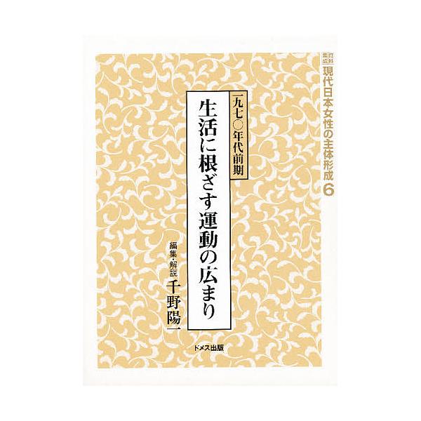 資料集成現代日本女性の主体形成 6/千野陽一