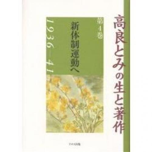 高良とみの生と著作 第4巻/高良とみ/青木生子
