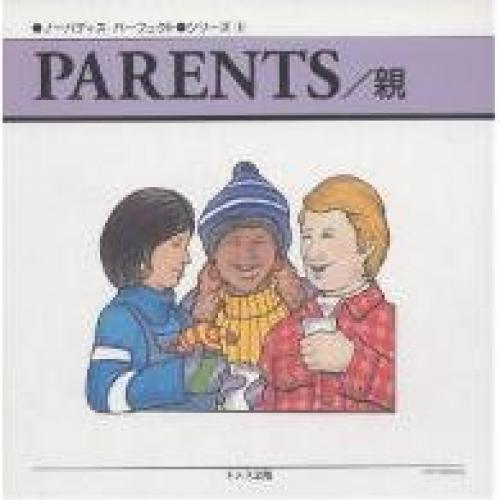 PARENTS/親/子ども家庭リソースセンター/向田久美子