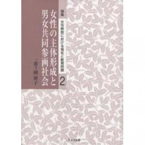 女性の主体形成と男女共同参画社会/一番ケ瀬康子