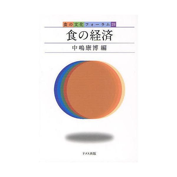 食の経済/中嶋康博