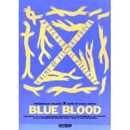 X(エックス) ブルー・ブラッド
