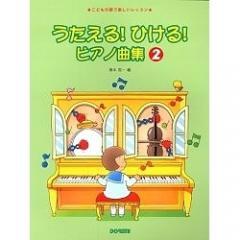 うたえる!ひける!ピアノ曲集 こどもの歌で楽しいレッスン 2/橋本晃一