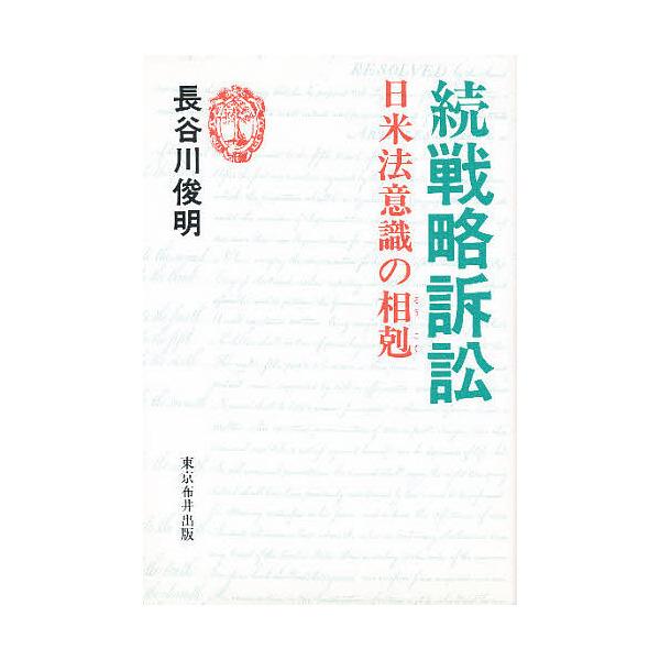戦略訴訟 続/長谷川俊明