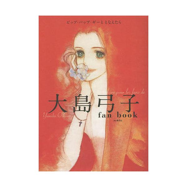 大島弓子fan book ピップ・パップ・ギーととなえたら/青月社