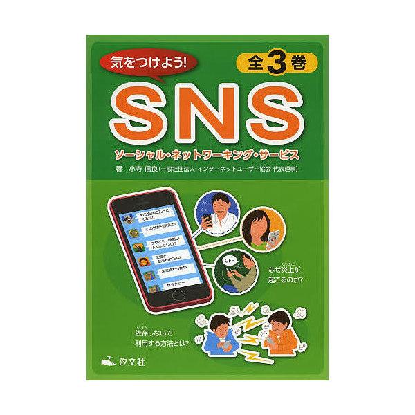 気をつけよう!SNS ソーシャル・ネットワーキング・サービス 3巻セット/小寺信良
