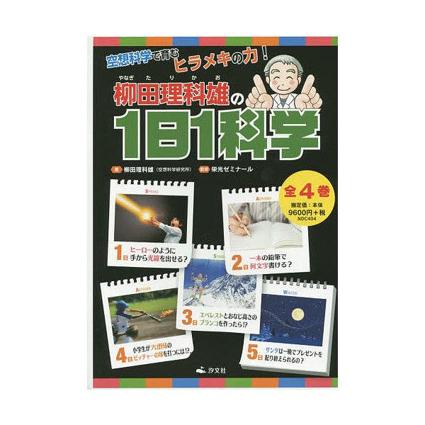 柳田理科雄の1日1科学 4巻セット/柳田理科雄