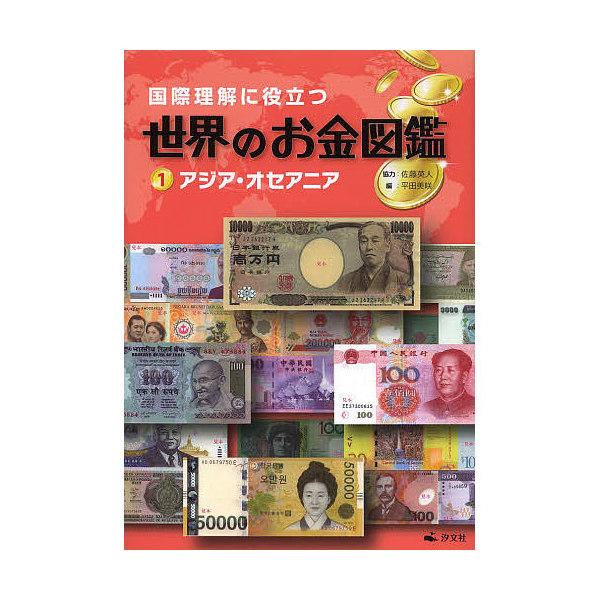 国際理解に役立つ世界のお金図鑑 1/平田美咲