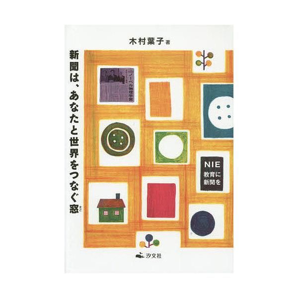 新聞は、あなたと世界をつなぐ窓 NIE教育に新聞を/木村葉子
