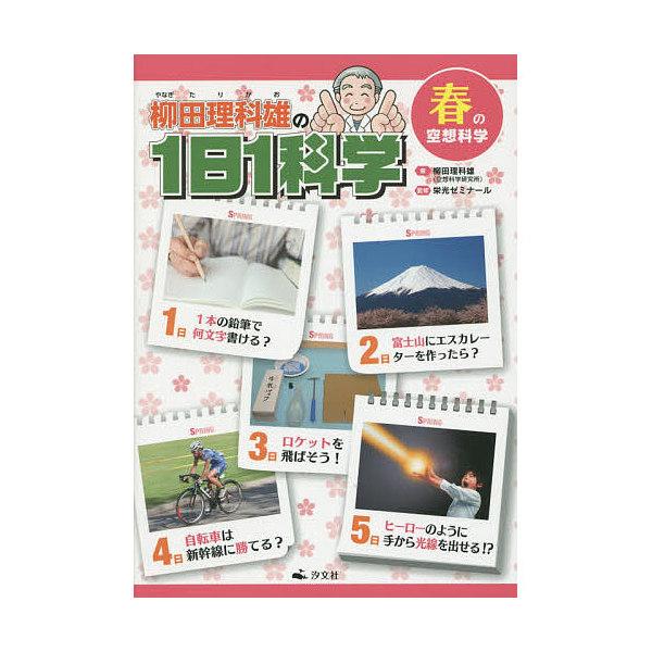 柳田理科雄の1日1科学 〔1〕/柳田理科雄/栄光ゼミナール