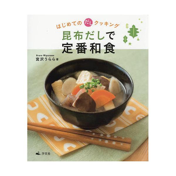 昆布だしで定番和食/宮沢うらら/レシピ