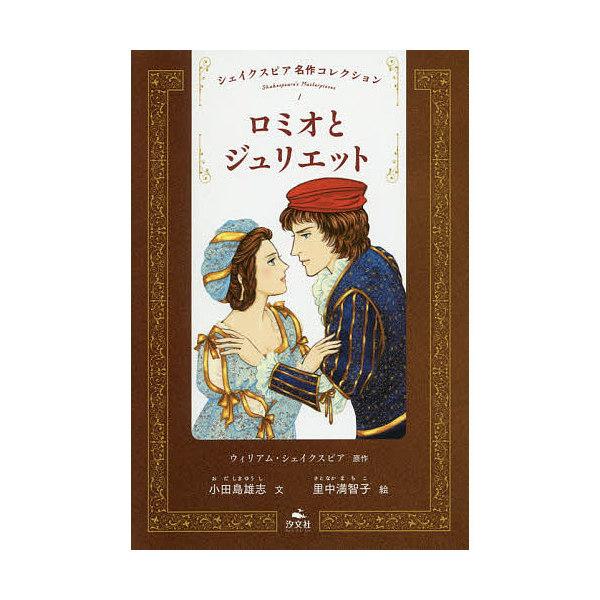 シェイクスピア名作コレクション 1/ウィリアム・シェイクスピア/小田島雄志/里中満智子