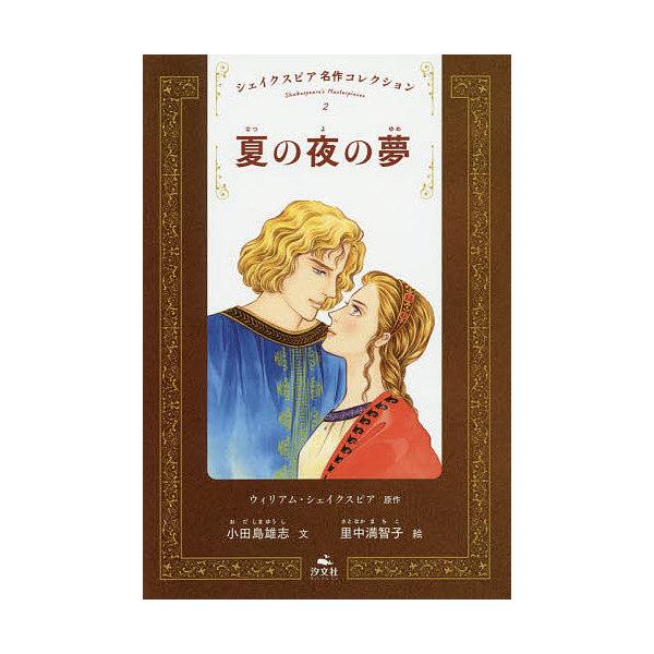 シェイクスピア名作コレクション 2/ウィリアム・シェイクスピア/小田島雄志/里中満智子