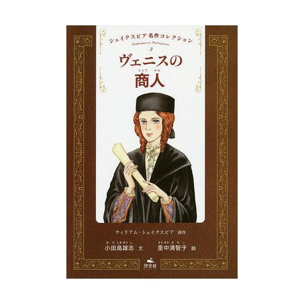シェイクスピア名作コレクション 3/ウィリアム・シェイクスピア/小田島雄志/里中満智子