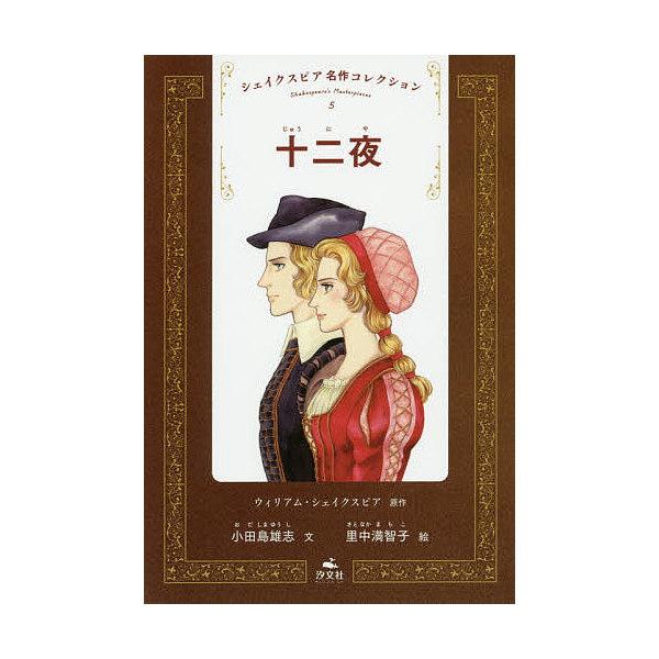 シェイクスピア名作コレクション 5/ウィリアム・シェイクスピア/小田島雄志/里中満智子