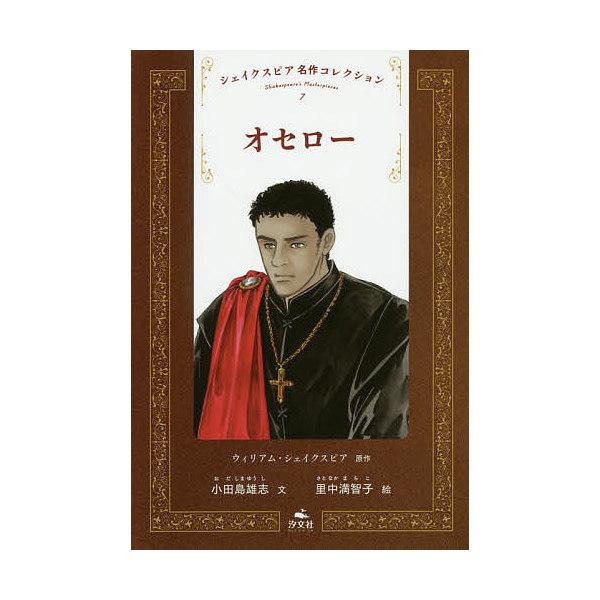 シェイクスピア名作コレクション 7/ウィリアム・シェイクスピア/小田島雄志/里中満智子