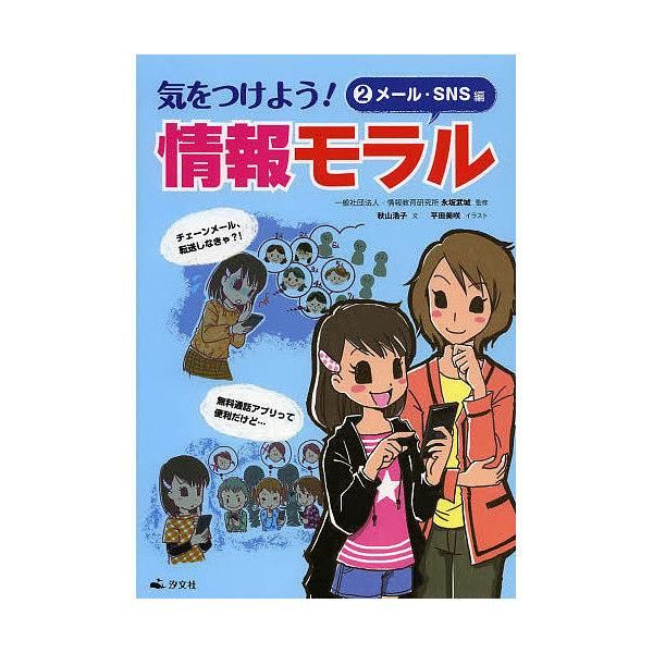 気をつけよう!情報モラル 2/永坂武城/秋山浩子/平田美咲