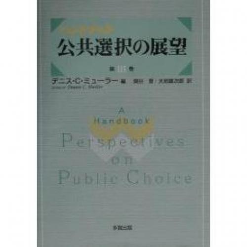 ハンドブック公共選択の展望 第3巻/デニスC.ミューラー/関谷登/大岩雄次郎