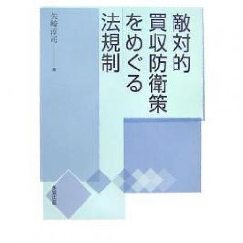 敵対的買収防衛策をめぐる法規制/矢崎淳司