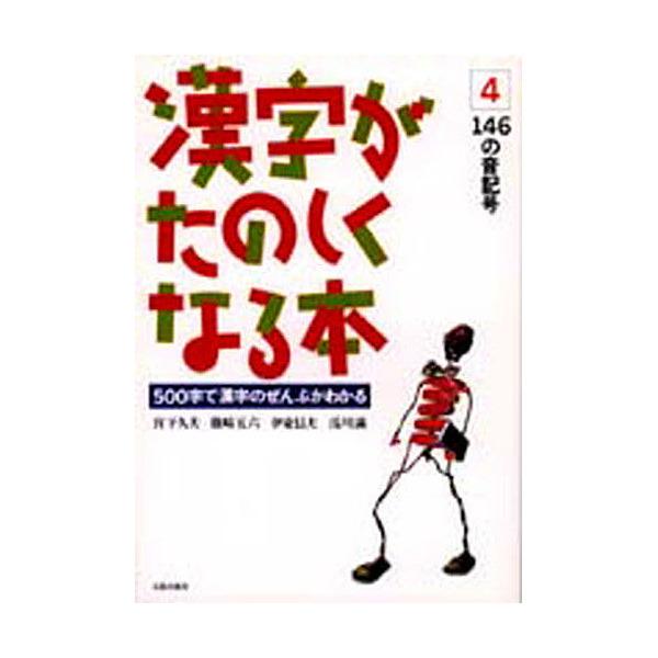 漢字がたのしくなる本4 146の音記号/宮下久夫