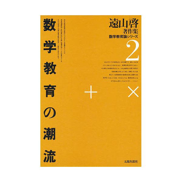遠山啓著作集数学教育論シリーズ 2/遠山啓
