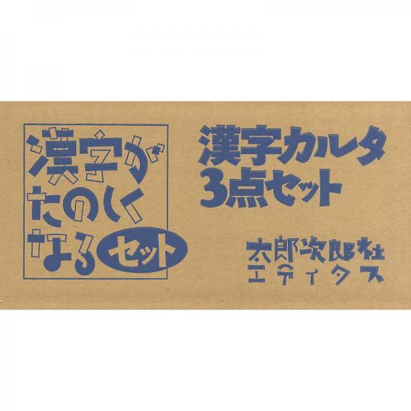 漢字カルタ3点セット 漢字がたのしくなるセット 3冊セット