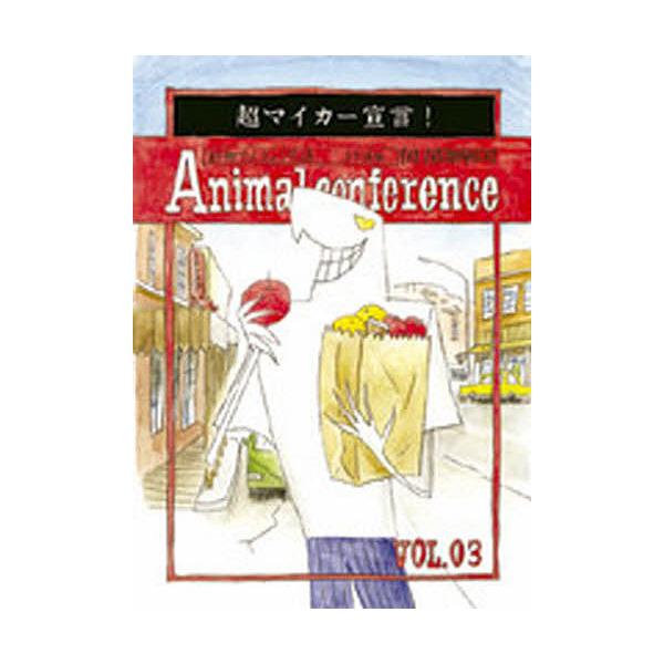 動物かんきょう会議 日本語版 3 全国版/イアン/マリルゥ/アンデュ
