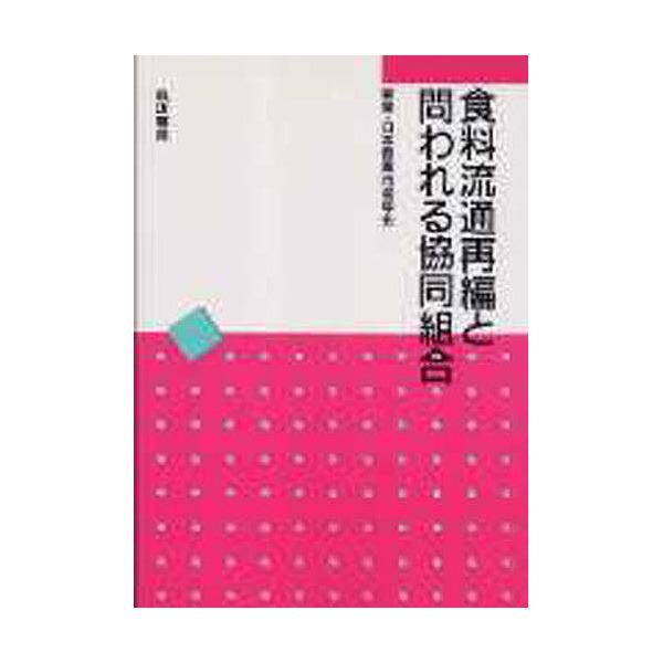 食料流通再編と問われる協同組合/日本農業市場学会