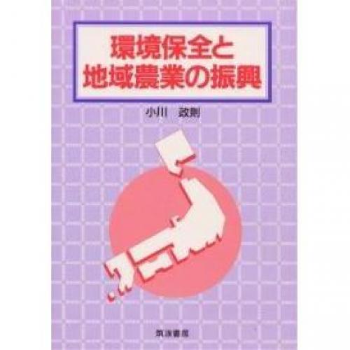 環境保全と地域農業の振興/小川政則
