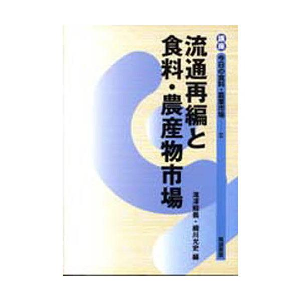 講座今日の食料・農業市場 3/滝澤昭義/細川允史