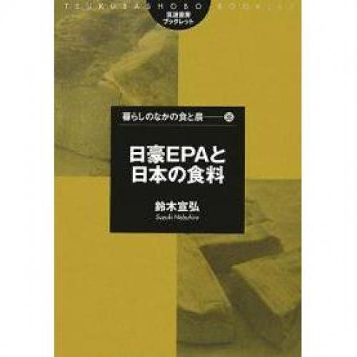 日豪EPAと日本の食料/鈴木宣弘