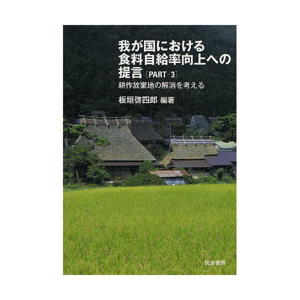 我が国における食料自給率向上への提言 PART-3/板垣啓四郎