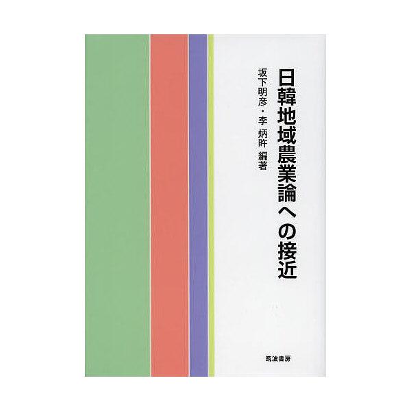 日韓地域農業論への接近/坂下明彦/李炳【オ】