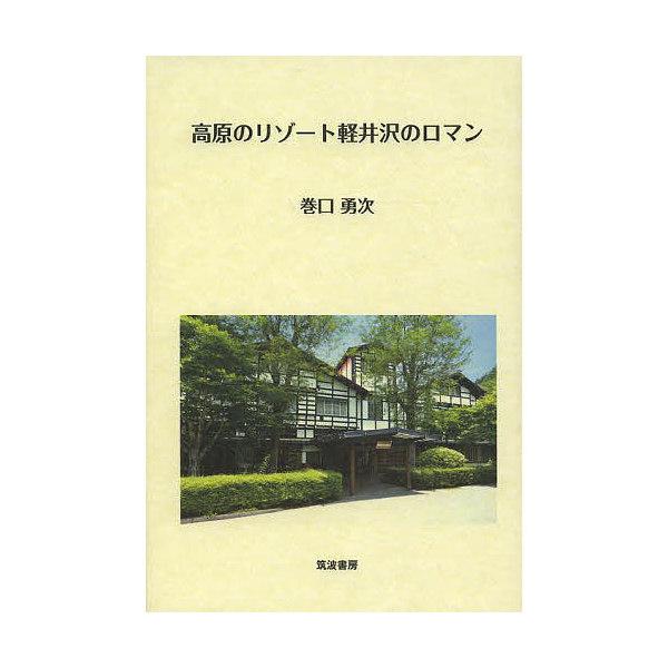 高原のリゾート軽井沢のロマン/巻口勇次