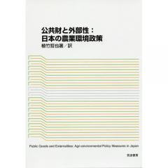 公共財と外部性:日本の農業環境政策/植竹哲也