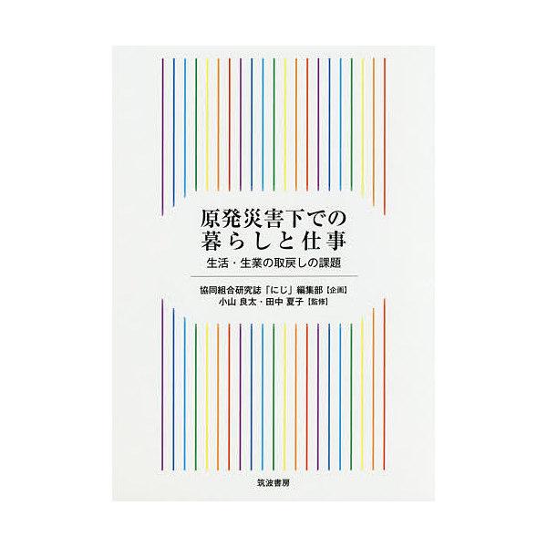 原発災害下での暮らしと仕事 生活・生業の取戻しの課題/小山良太/田中夏子