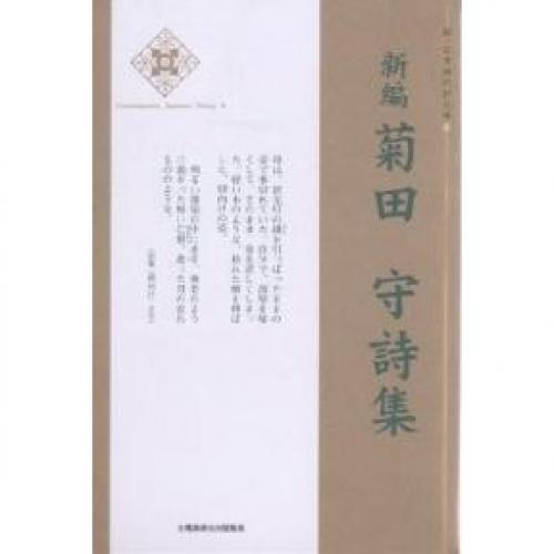 新編菊田守詩集/菊田守
