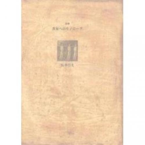 黄泉へのモノローグ 詩集/坂井信夫