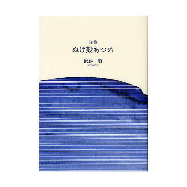 ぬけ殻あつめ 詩集/後藤順