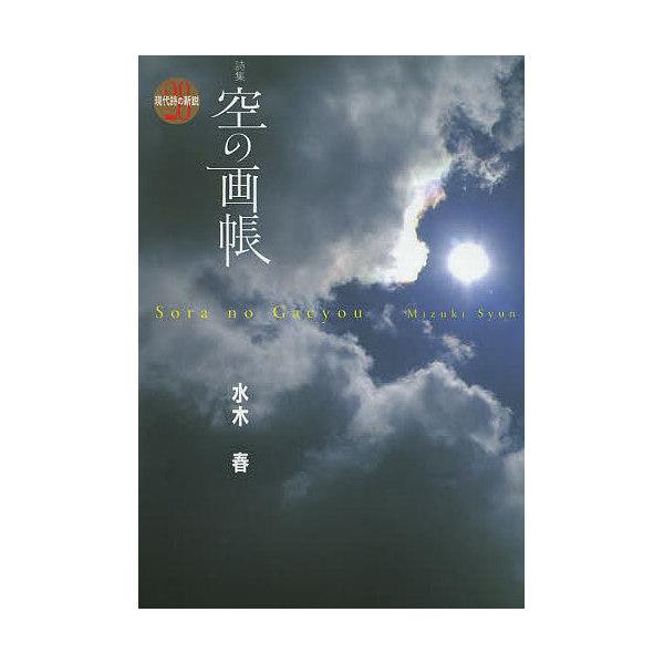 空の画帳 詩集/水木春