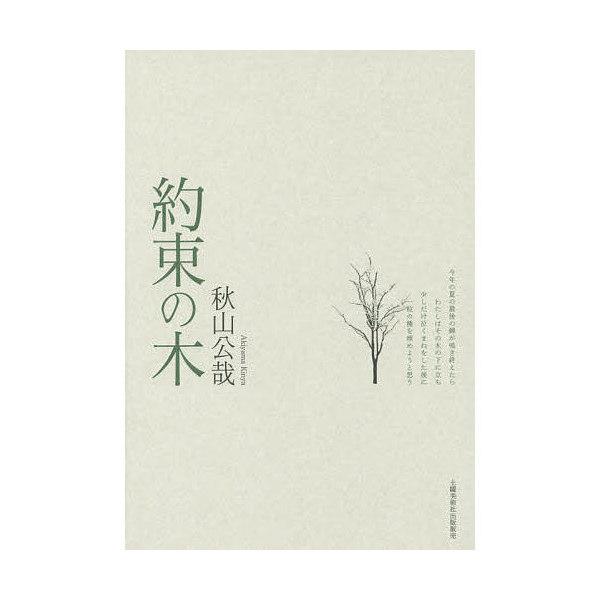 約束の木 詩集/秋山公哉